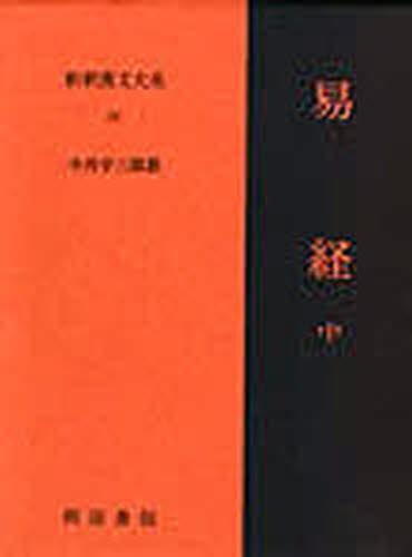 新釈漢文大系 24