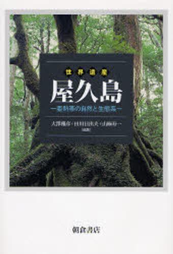 世界遺産屋久島 亜熱帯の自然と生態系