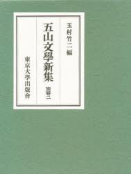 五山文学新集 別巻 2