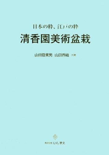 清香園美術盆栽 日本の粋、江戸の粋
