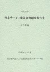 特定サービス産業実態調査報告書 広告業編平成25年