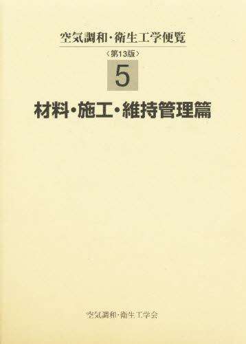 空気調和・衛生工学便覧 5 第13版
