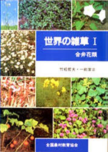 世界の雑草 1