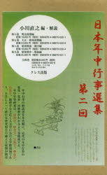 日本年中行事選集 第2回 4巻セット
