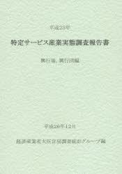 特定サービス産業実態調査報告書 興行場,興行団編平成25年