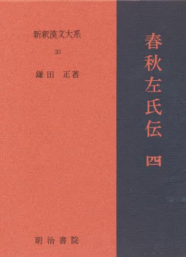 新釈漢文大系 33