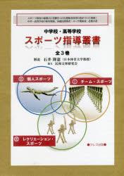 中学校・高等学校スポーツ指導叢書 3巻セット