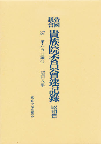 帝国議会貴族院委員会速記録 昭和篇 37