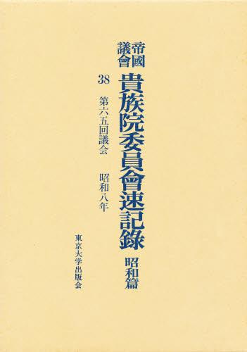 帝国議会貴族院委員会速記録 昭和篇 38