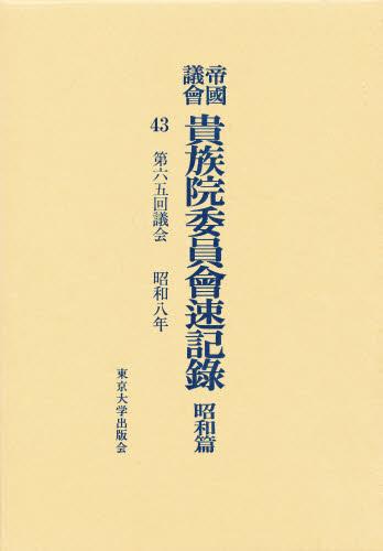 帝国議会貴族院委員会速記録 昭和篇 43
