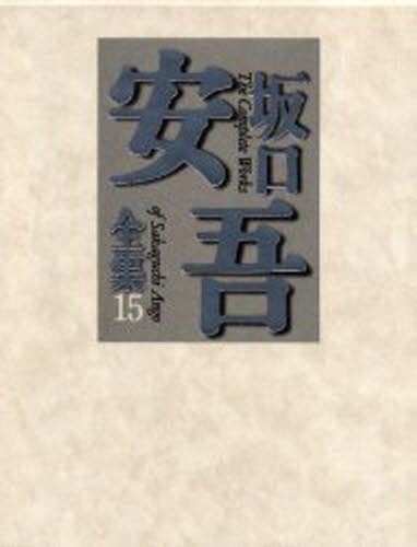 坂口安吾全集 15
