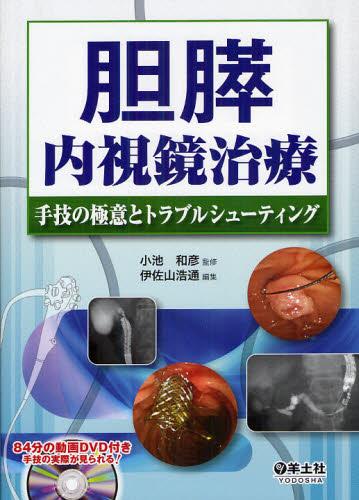 胆膵内視鏡治療 手技の極意とトラブルシューティング
