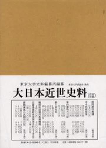 大日本近世史料 〔13-6〕
