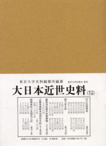 大日本近世史料 〔13-7〕