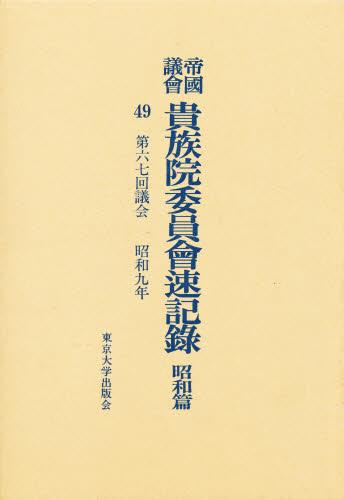 帝国議会貴族院委員会速記録 昭和篇 49