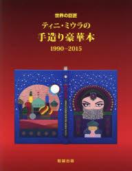 世界の巨匠ティニ・ミウラの手造り豪華本1990-2015