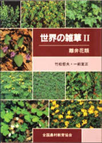 世界の雑草 2