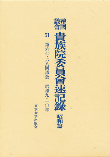 帝国議会貴族院委員会速記録 昭和篇 51