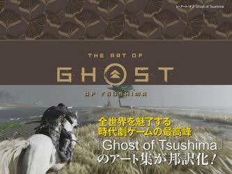 《送料無料》 ジ アート オブGhost 開店祝い Tsushima 送料無料 新品 of