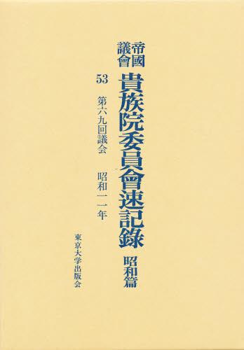 帝国議会貴族院委員会速記録 昭和篇 53