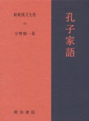 新釈漢文大系 53