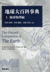地球大百科事典 上