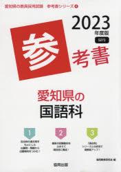 '23 レビューを書けば送料当店負担 愛知県の国語科参考書 入手困難