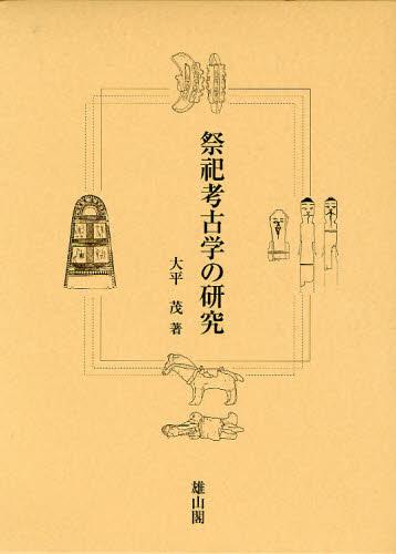 祭祀考古学の研究