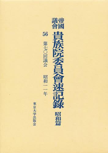帝国議会貴族院委員会速記録 昭和篇 56