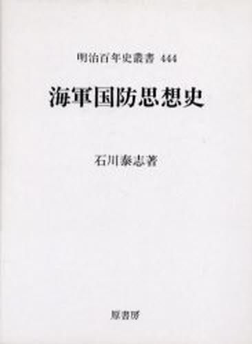 海軍国防思想史