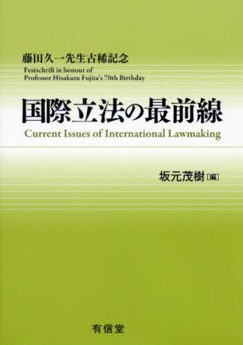 国際立法の最前線 藤田久一先生古稀記念