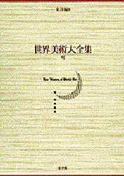 世界美術大全集 東洋編 第8巻
