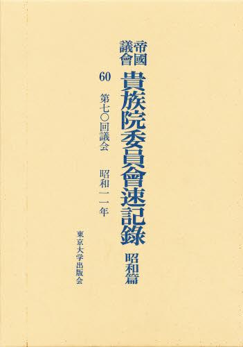 帝国議会貴族院委員会速記録 昭和篇 60
