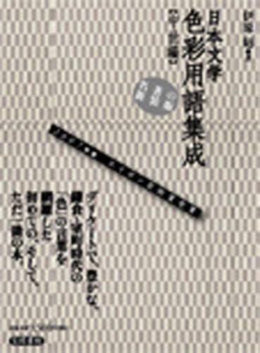 日本文学色彩用語集成 中世編 新装版