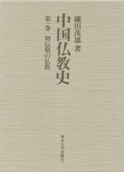 中国仏教史 第1巻