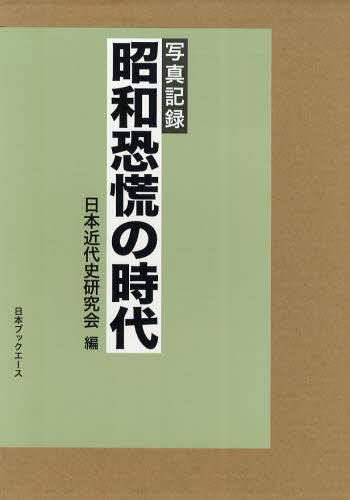 昭和恐慌の時代 写真記録 復刻