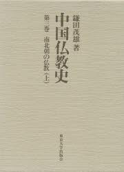 中国仏教史 第3巻