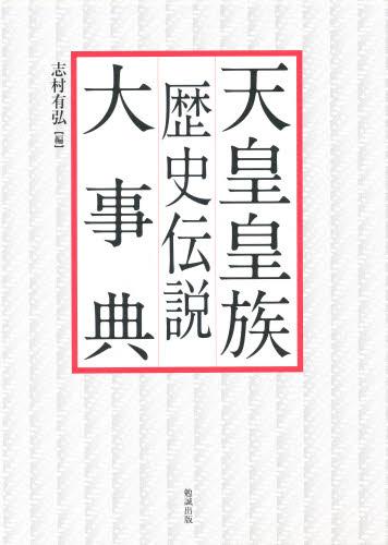 天皇皇族歴史伝説大事典