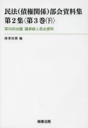 民法〈債権関係〉部会資料集 第2集〈第3巻下〉