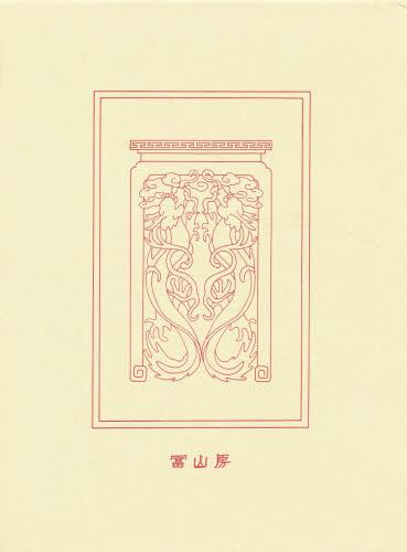 漢文大系 第3巻 普及版