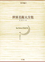 世界美術大全集 東洋編 第17巻
