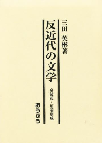 反近代の文学 泉鏡花・川端康成