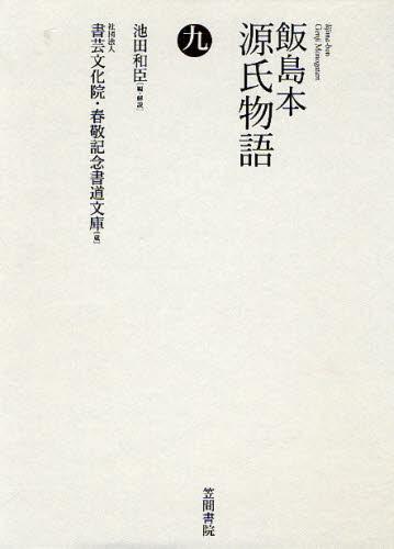 飯島本源氏物語 9 影印