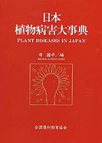 日本植物病害大事典