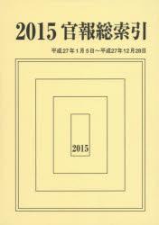 官報総索引 2015