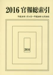 官報総索引 2016