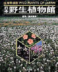日本野生植物館 生育環境別
