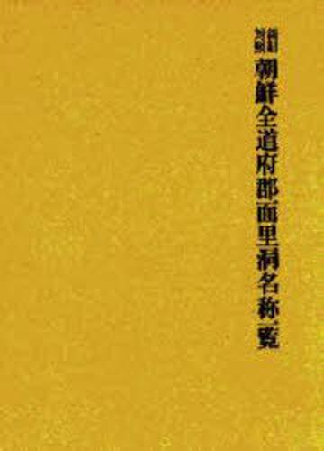 朝鮮地名資料集成 〔2〕 復刻