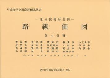 路線価図 東京国税局管内 平成26年分第4分冊 財産評価基準書