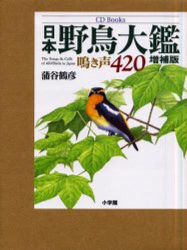 日本野鳥大鑑 鳴き声420